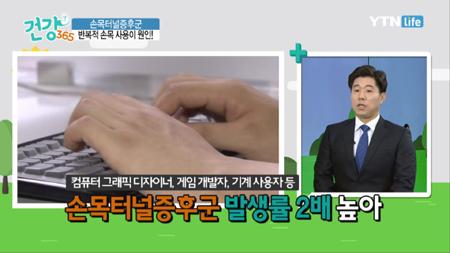 건강 365 [14회] 손목터널증후군