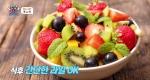 당뇨 식단, 과일을 줄여라!