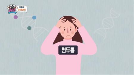 유전되는 두통이 있다?