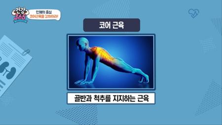 척추 건강에 좋은 운동