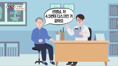 건강 365 [89회] 허리디스크