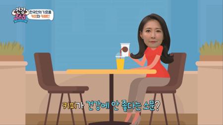 건강 365 [90회] 카페인