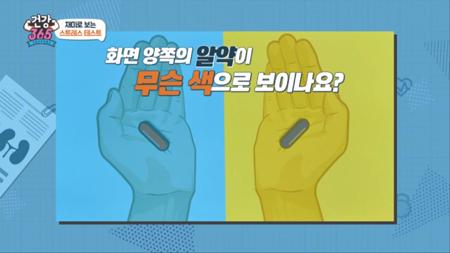 재미로 하는 스트레스 테스트 - 양쪽의 알약이 무슨 색으로 보이나요?