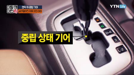 이럴 땐 이런 법 [12회] 어린이 통학차량 관련법