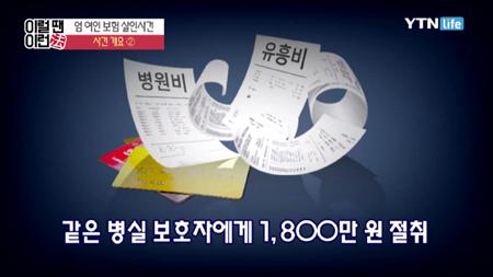 이럴 땐 이런 법 [22회] 엄 여인 보험 살인 사건