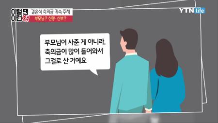 이럴 땐 이런 법 [23회] 부의금 관련법