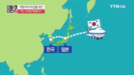 이럴 땐 이런 법 [26회] 해외여행 관련법