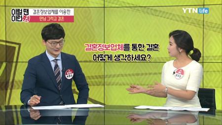 이럴 땐 이런 법 [34회] 혼인빙자사기 관련법