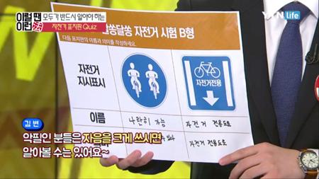 이럴 땐 이런 법 [37회] 자전거 관련법