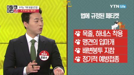 이럴 땐 이런 법 [40회] 동물 관련법