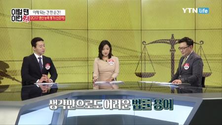 이럴 땐 이런 법 [41회] 생활 법률 용어