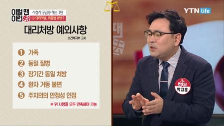 이럴 땐 이런 법 [49회] 시청자 궁금증 1탄