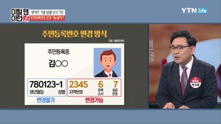 이럴 땐 이런 법 [53회] 생애주기별 법률 1탄