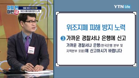 이럴 땐 이런 법 [66회] 위조지폐 관련법