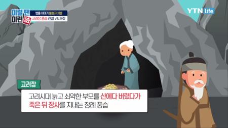 이럴 땐 이런 법 [68회] 신고려장
