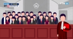배심원 판결로 처벌을 내리는 '미국의 국민참여재판'
