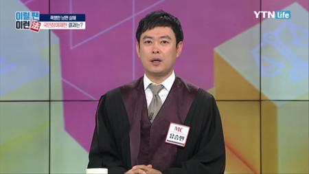 이럴 땐 이런 법 [76회] 국민참여재판