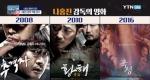 이럴 땐 이런 법 [79회] 영화<추격자>