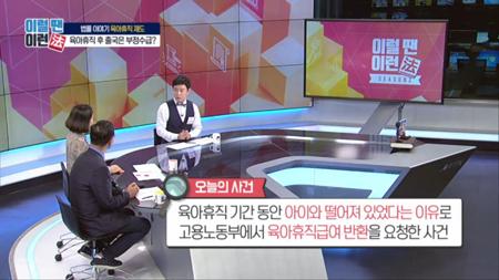 이럴 땐 이런 법 [84회] 육아휴직 관련법