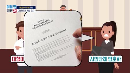 이럴 땐 이런 법 [88회] 개인정보 보호법