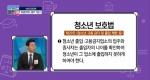 이럴 땐 이런 법 [89회] 영화 어린 신부