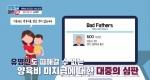 양육비 미지급자 신상 공개 <배드파더스 사이트>