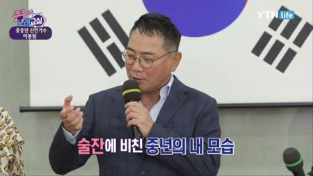 [쿵쿵 노래교실 35회] 이봉원의 '중년의 청춘아' (박미현 노래강사)