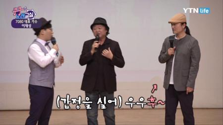 [쿵쿵 노래교실 39회] 이재성의 '그 집 앞' (송광호 노래강사)