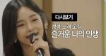 [쿵쿵 노래교실 64회] 이태무의 '즐거운 나의 인생' (송광호 노래강사)