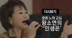 [쿵쿵 노래교실 65회] 왕소연의 '인생은' (박미현 노래강사)