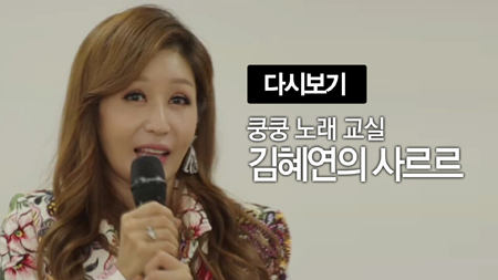 [쿵쿵 노래교실] 김혜연의 '사르르' (송광호 노래강사)