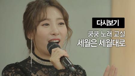 [쿵쿵 노래교실] 강수빈의 '세월은 세월대로' (박미현 노래강사)