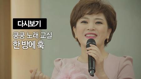 [68회] 이수진의 '한방에 훅'