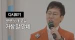 쿵쿵노래교실69회 이선규 거참말많네 박미현 노래강사