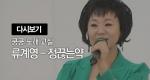 쿵쿵노래교실70회 류계영 정끊는약  박미현 노래강사