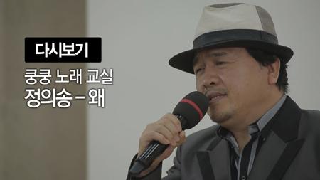 쿵쿵노래교실71회 정의송 왜 박미현 노래강사