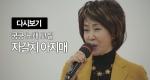쿵쿵노래교실72회 이혜리자갈치아지매 박미현 노래강사