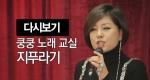 쿵쿵노래교실73회 한혜진 지푸라기  박미현 노래강사