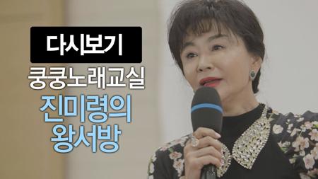 쿵쿵노래교실74회 진미령 왕서방   송광호 노래강사