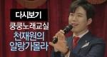 쿵쿵노래교실75회 천재원 알랑가몰라 박미현 노래강사