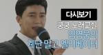 쿵쿵노래교실76회 임영웅 계단 말고 엘리베이터 송광호 노래강사