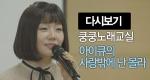 쿵쿵노래교실77회 아이큐 사랑밖에 난 몰라 박미현 노래강사