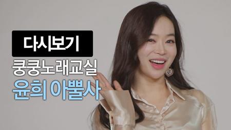 쿵쿵노래교실78회 윤희 아뿔사 송광호 노래강사