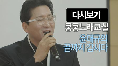 쿵쿵노래교실79회 윤태규 끝까지 갑시다 박미현 노래강사