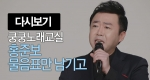 쿵쿵노래교실80회 홍준보 물음표만 남기고 송광호 노래강사