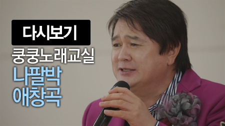 쿵쿵노래교실81회 나팔박 애창곡 박미현 노래강사