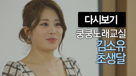 쿵쿵노래교실82회 김소유 초생달 송광호 노래강사