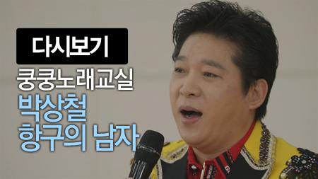 쿵쿵노래교실83회 박상철 항구의 남자 박미현 노래강사