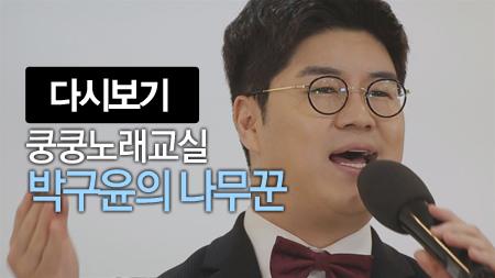 쿵쿵노래교실85회 박구윤 나무꾼 박미현 노래강사