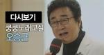 쿵쿵노래교실86회 오승근 주인공은 나야나 송광호 노래강사